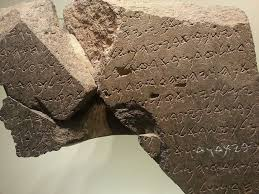 Archeological Evidence For The Bible - The Tel Dan Inscription 1