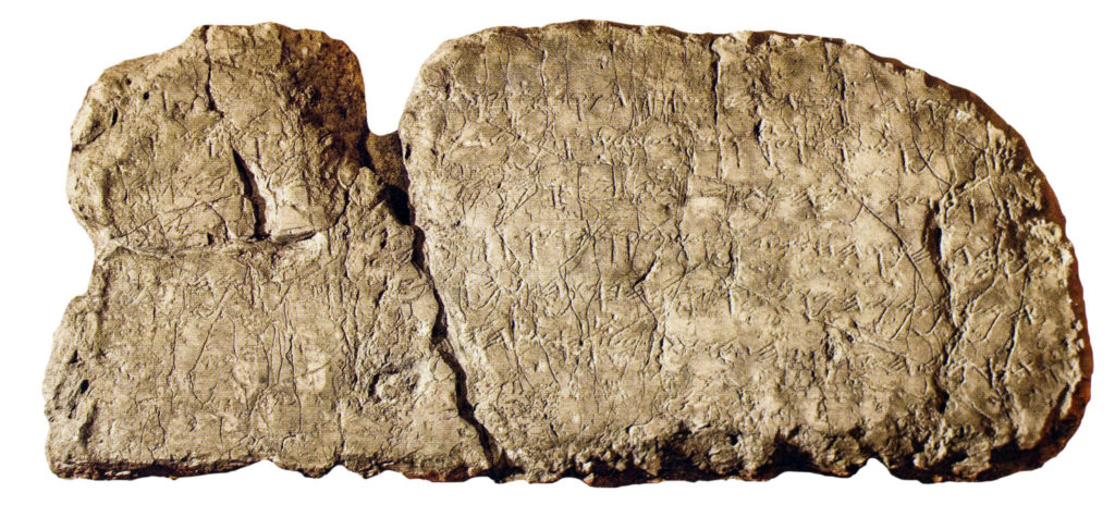 Archeological Evidence For Hezekiah's Tunnel - Siloam Engraving